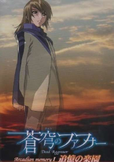 Fafner of the Blue Sky: Arcadian Memory